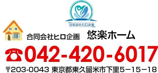 TEL:042-420-6017